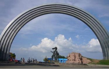 Arch of the Friendship of Nations